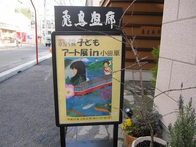 H24年箱根アート展 029