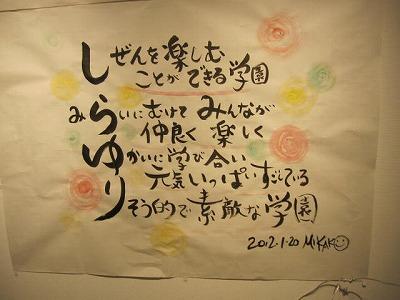 H24年白百合折句展 047