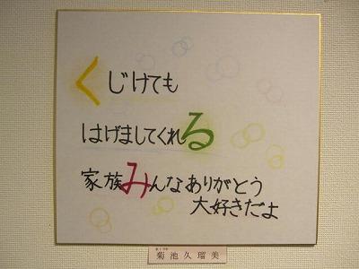菊池久瑠美