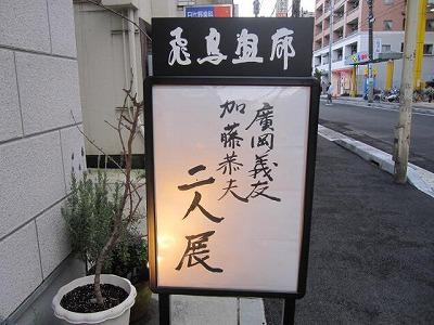H24年廣岡・加藤二人展 002