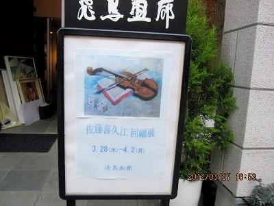 H24年佐藤喜久江回顧展 001