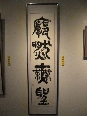 H24年竹陽書展 005