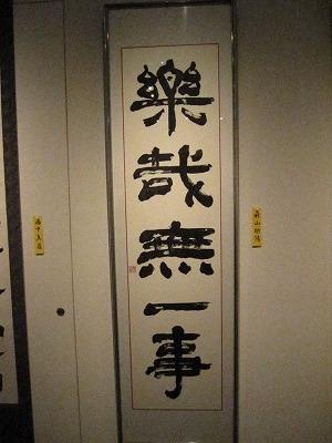 H24年竹陽書展 016