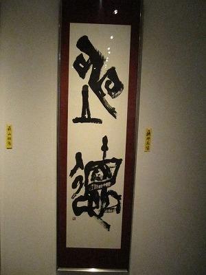 H24年竹陽書展 015