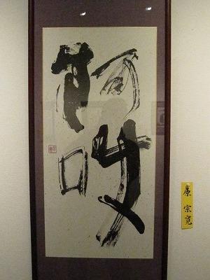 H24年竹陽書展 031