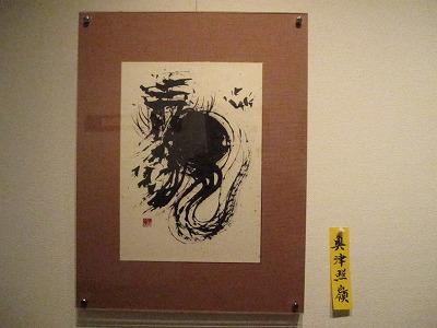 H24年竹陽書展 024