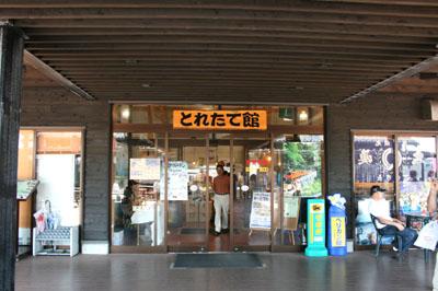 090816魚の駅「生地」 (3)