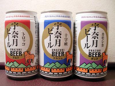 090815宇奈月ビール