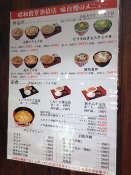 昭和食堂 池袋店