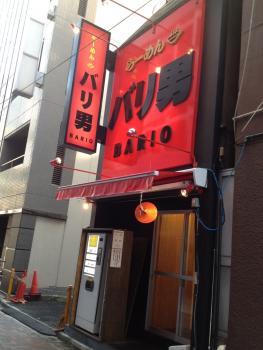 バリ男 日本橋店