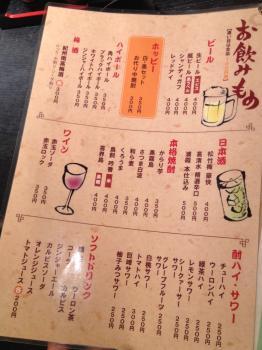 浜鶏 追浜店