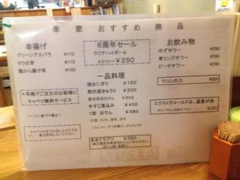立呑み龍馬 新宿店