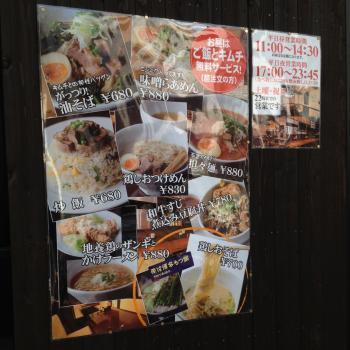 麺酒蔵 竹井幸彦