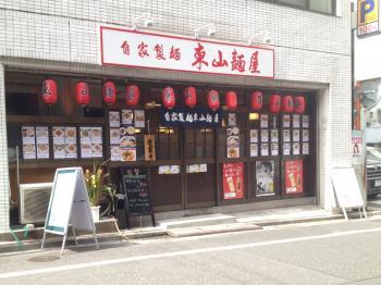 自家製麺 東山麺屋