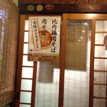 自家製麺 伊藤