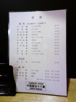 中国屋台十八番
