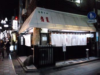 青葉 中野本店