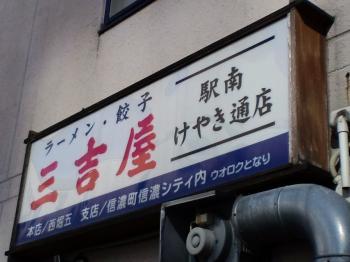 三吉屋 けやき通り店