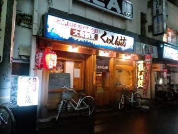 くいしん坊 新潟駅前店