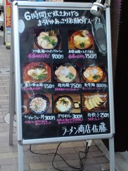 ラーメン商店 佐藤