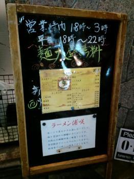 浦咲 新潟駅前店
