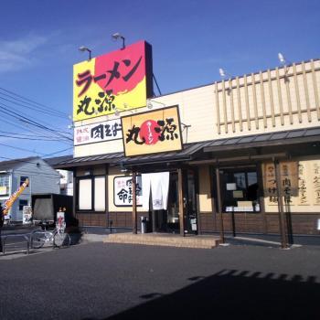 丸源ラーメン 小平店