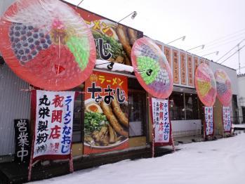 昔食堂なおじ 新発田店