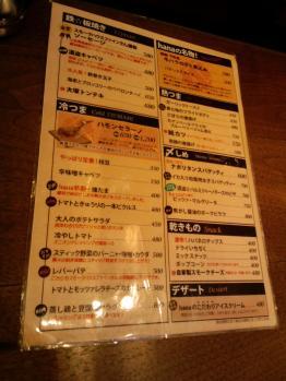 Standing Diner hana