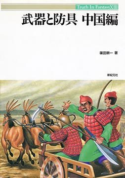 武器と防具中国編