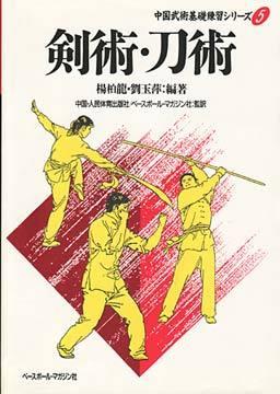 剣術・刀術