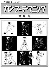 カンフーテクニック(伊東聡)