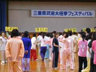 18th  武術太極拳フェスティバル 3