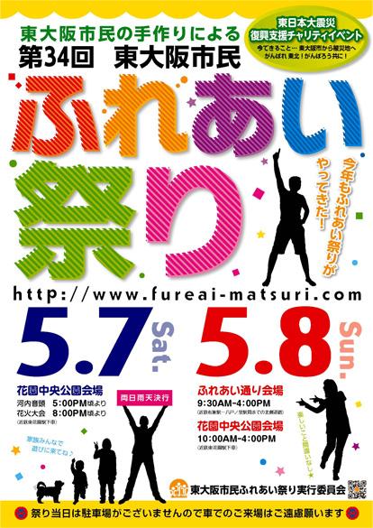 poster34th.jpg