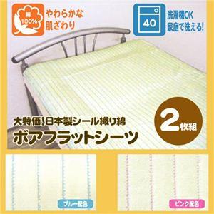 日本製シール織り綿 ボアフラットシーツ ピンク・ブルーセット 各色1枚ずつ 計2枚セット