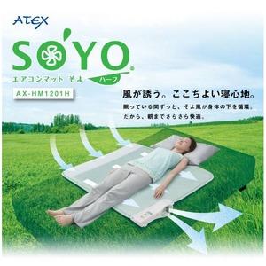 ATEX(アテックス) エアコンマット SOYO(そよ) ハーフ AX-HM1201H
