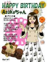 Asukaちゃんお誕生日オメデトウ