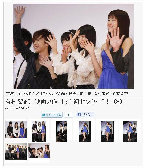 ギャルバサラ初日舞台挨拶(サンスポ)2011.11.26