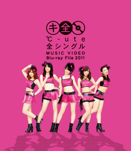 ℃-ute 全シングル MUSIC VIDEO Blu-ray File 2011