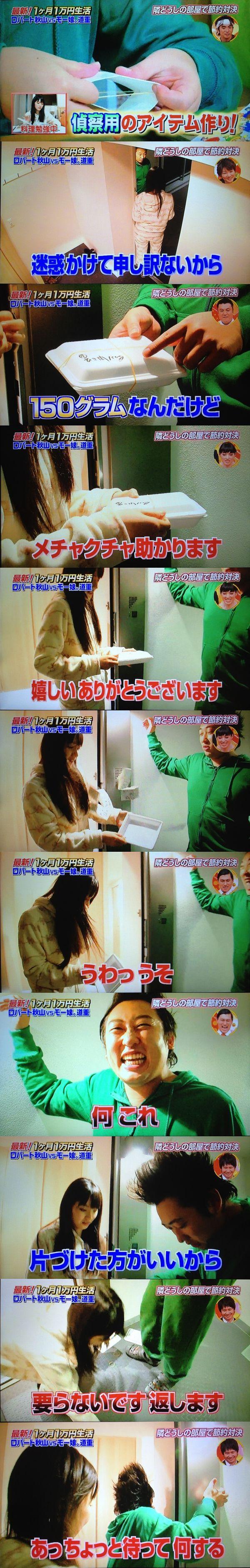 黄金伝説「秋山VS道重」4