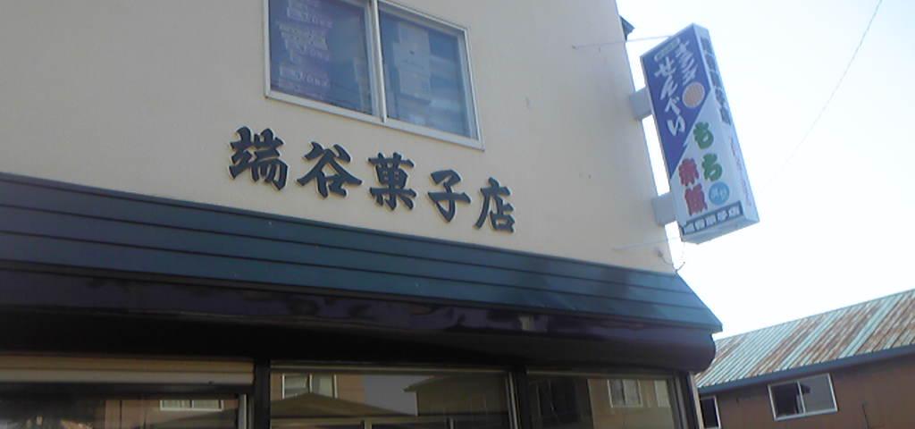 端谷菓子店