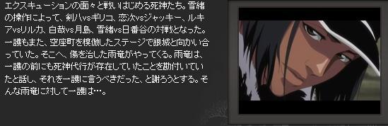 Bleach102JPG.jpg