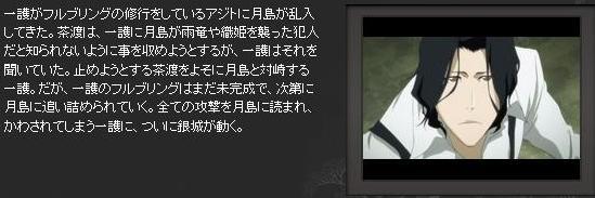 Bleach140.jpg