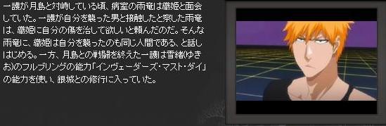 Bleach144.jpg