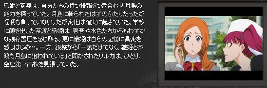 Bleach154_20120118003024.jpg