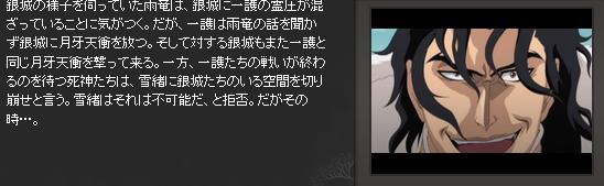 Bleach16_20120313184348.jpg