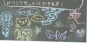 黒板・・・