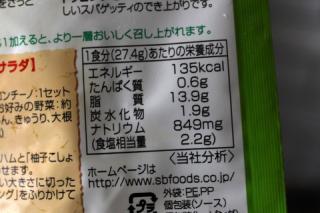 0815ソース糖質