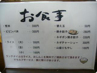 哲麺 0808 1