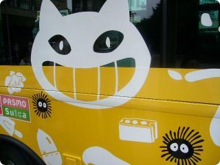 ジブリ バス2