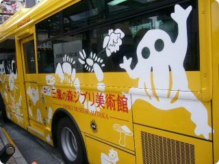 ジブリ バス1